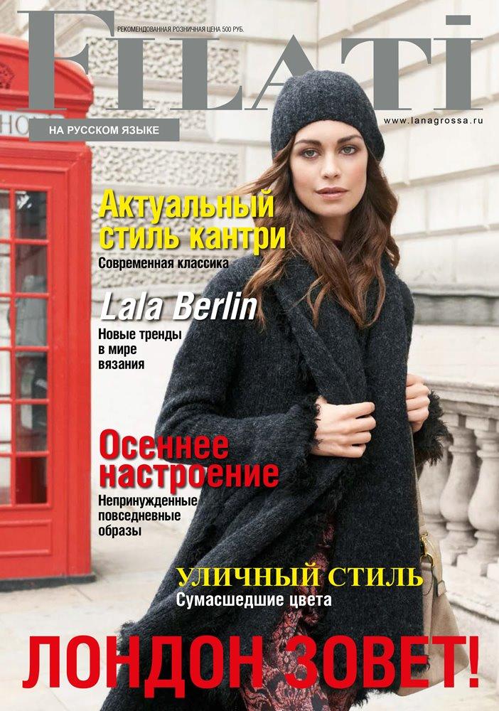 Lana Grossa FILATI No. 46 (Herbst/Winter 2013/14) - ИНСТРУКЦИИ