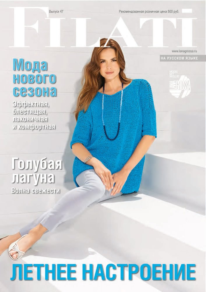Lana Grossa FILATI No. 47 (Summer 2014) - ИНСТРУКЦИИ