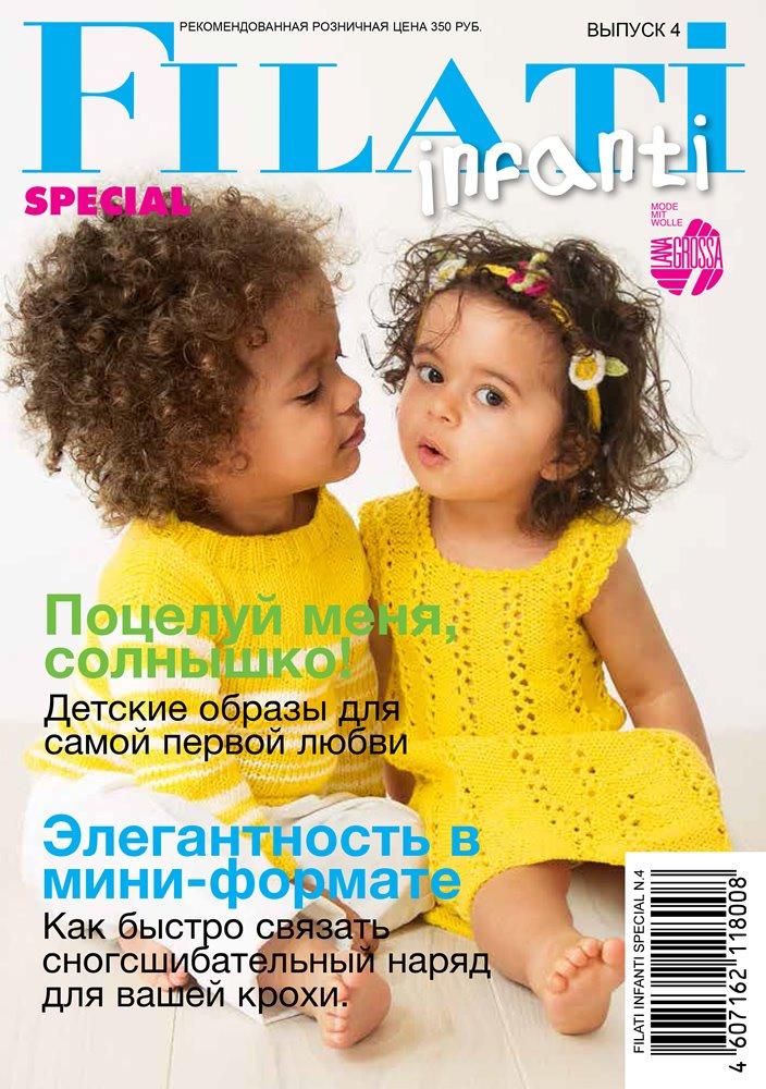 Lana Grossa FILATI INFANTI Special No. 4 - ИНСТРУКЦИИ