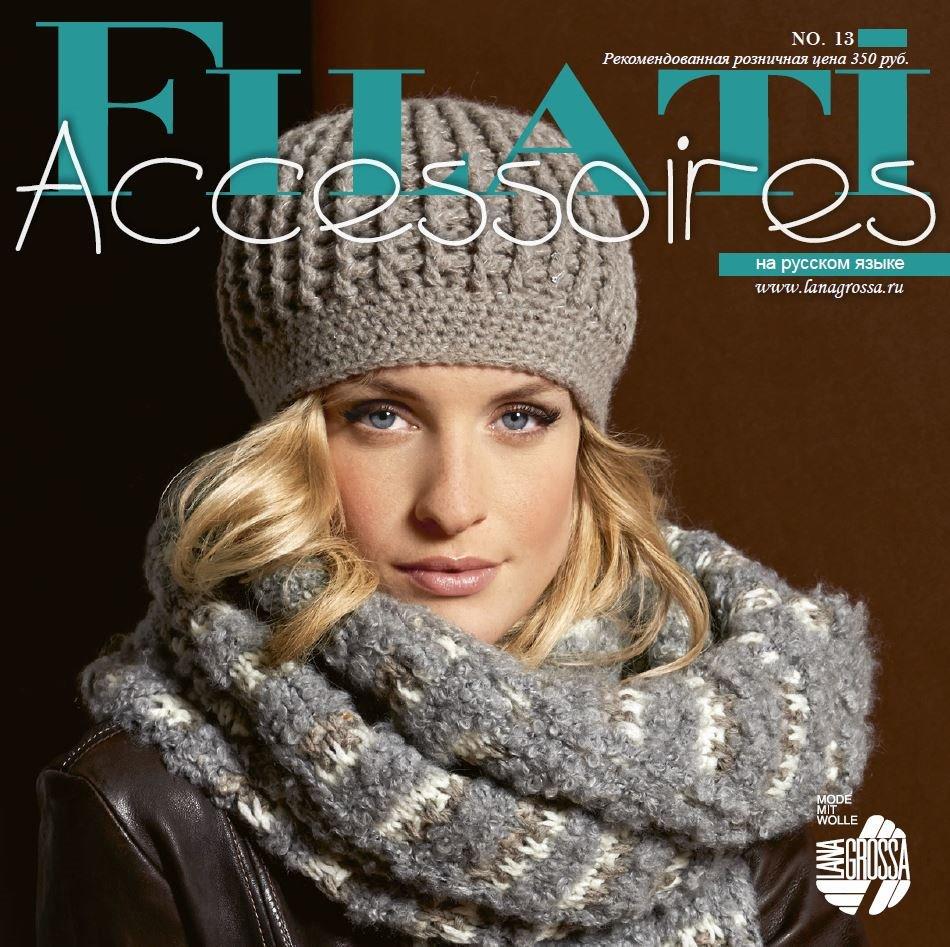 Lana Grossa FILATI Accessoires No. 13 - Журнал на немецком и на русском языке инструкции