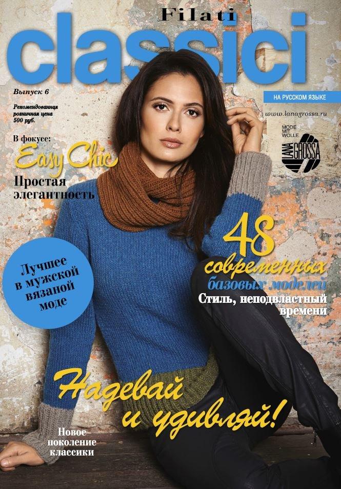 Lana Grossa FILATI CLASSICI No. 6 - Журнал на немецком и на русском языке инструкции