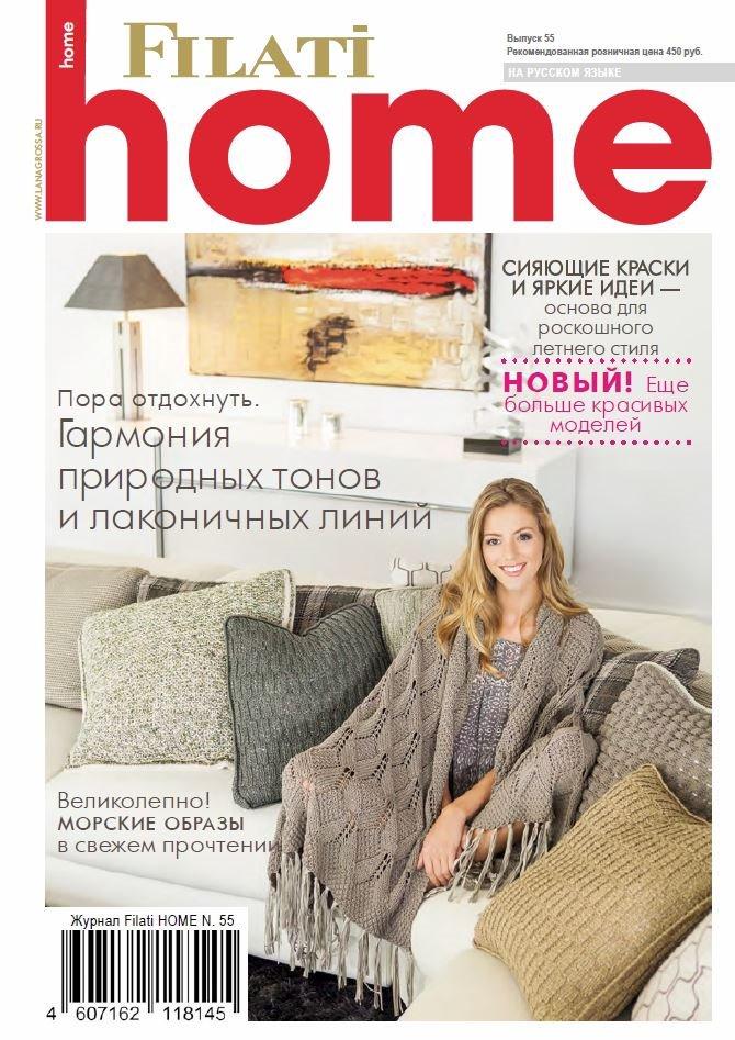 Lana Grossa FILATI Handstrick No. 55 (Home) - Журнал на немецком и на русском языке инструкции