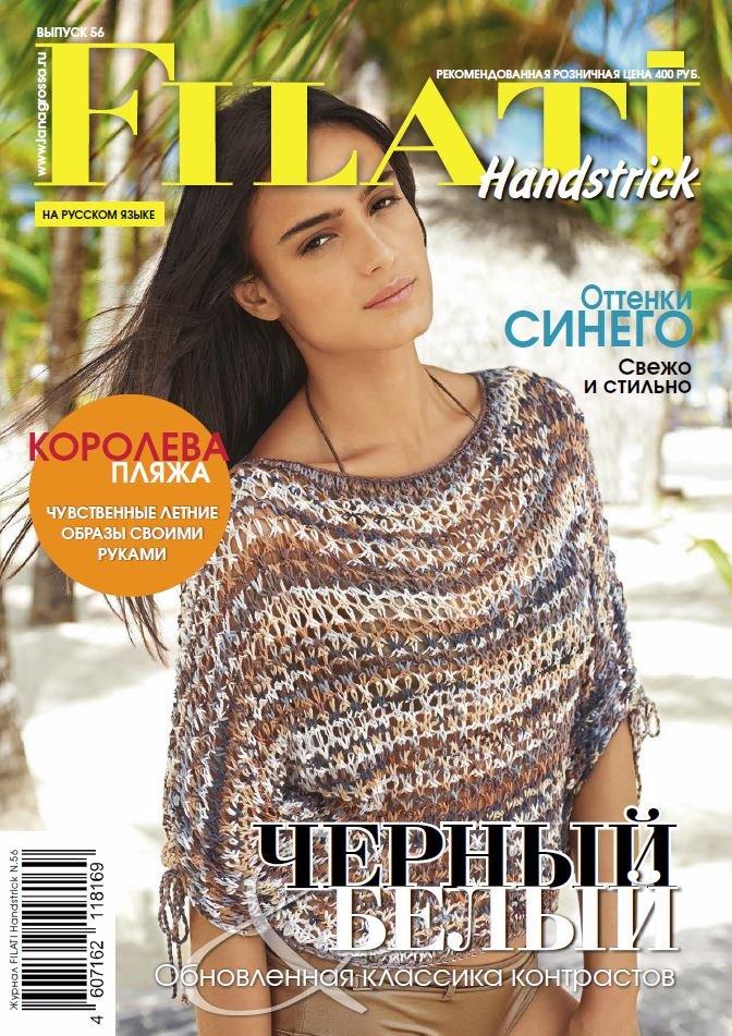 Lana Grossa FILATI Handstrick No. 56 - Журнал на немецком и на русском языке инструкции