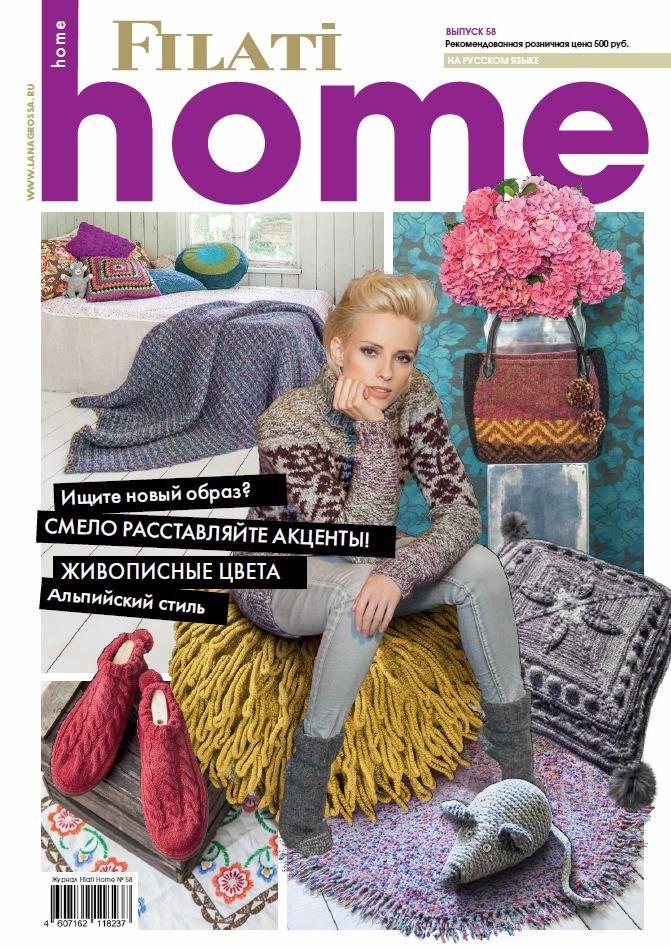 Lana Grossa FILATI Handstrick No. 58 (Home) - Журнал на немецком и на русском языке инструкции