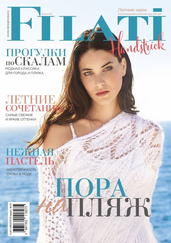 Lana Grossa FILATI Handstrick No. 60 - Журнал на немецком и на русском языке инструкции