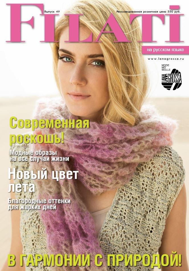 Lana Grossa FILATI No. 49 (лето 2015) - Журнал на немецком и на русском языке инструкции