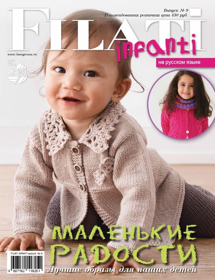 Lana Grossa FILATI INFANTI No. 9 - на русском языке инструкции