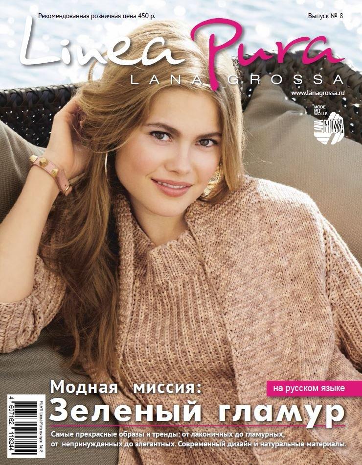 Lana Grossa LINEA PURA No. 8 - Журнал на немецком и на русском языке инструкции